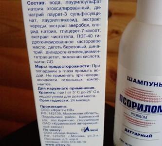 Дегтярный шампунь Псорилом — средство для лечения кожи головы