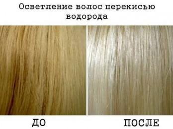 Способ осветления волос перекисью водорода