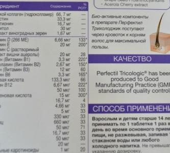 Состав и разновидности витаминов для волос «Перфектил»