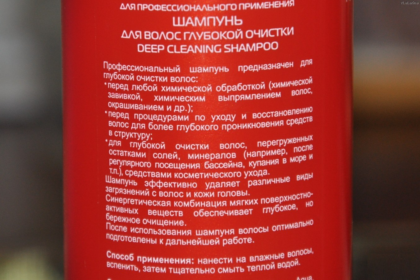 Шампунь CONCEPT Deep Cleaning Shampoo