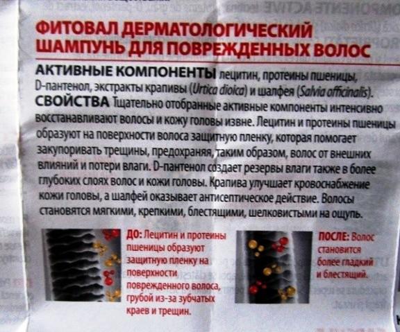 Состав Фитовала