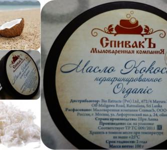Роскошная шевелюра с кокосовым маслом для волос